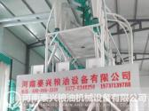 陕西宝鸡30吨玉米面加工设备安装案例